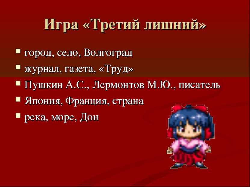 Игра «Третий лишний» город, село, Волгоград журнал, газета, «Труд» Пушкин А.С...