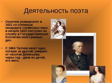 Деятельность поэта Окончив университет в 1821 со степенью кандидата словесных...
