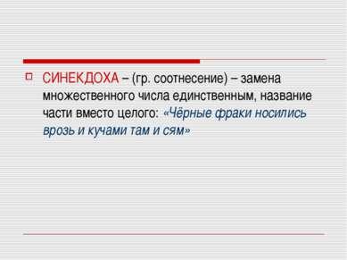 СИНЕКДОХА – (гр. соотнесение) – замена множественного числа единственным, наз...
