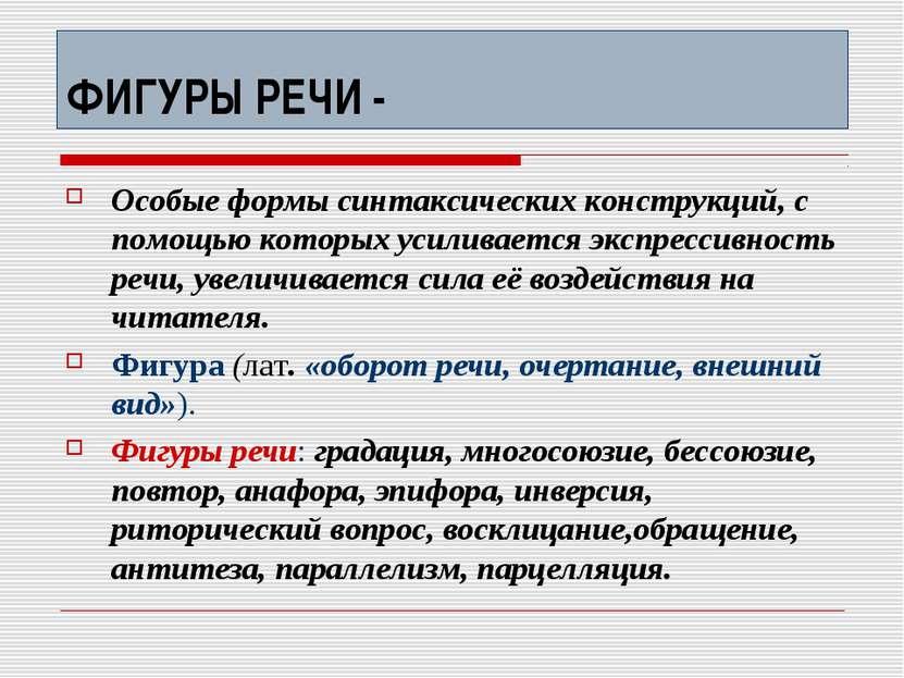 ФИГУРЫ РЕЧИ - Особые формы синтаксических конструкций, с помощью которых усил...