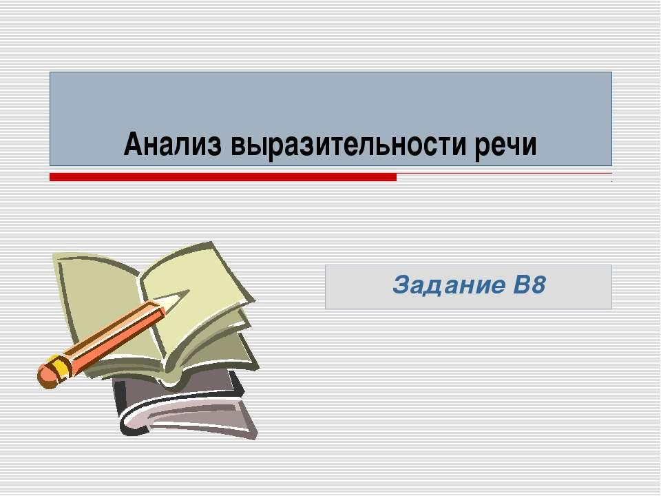 Анализ выразительности речи Задание В8