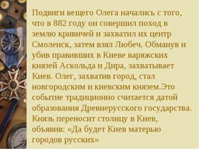 Подвиги вещего Олега начались с того, что в 882 году он совершил поход в земл...