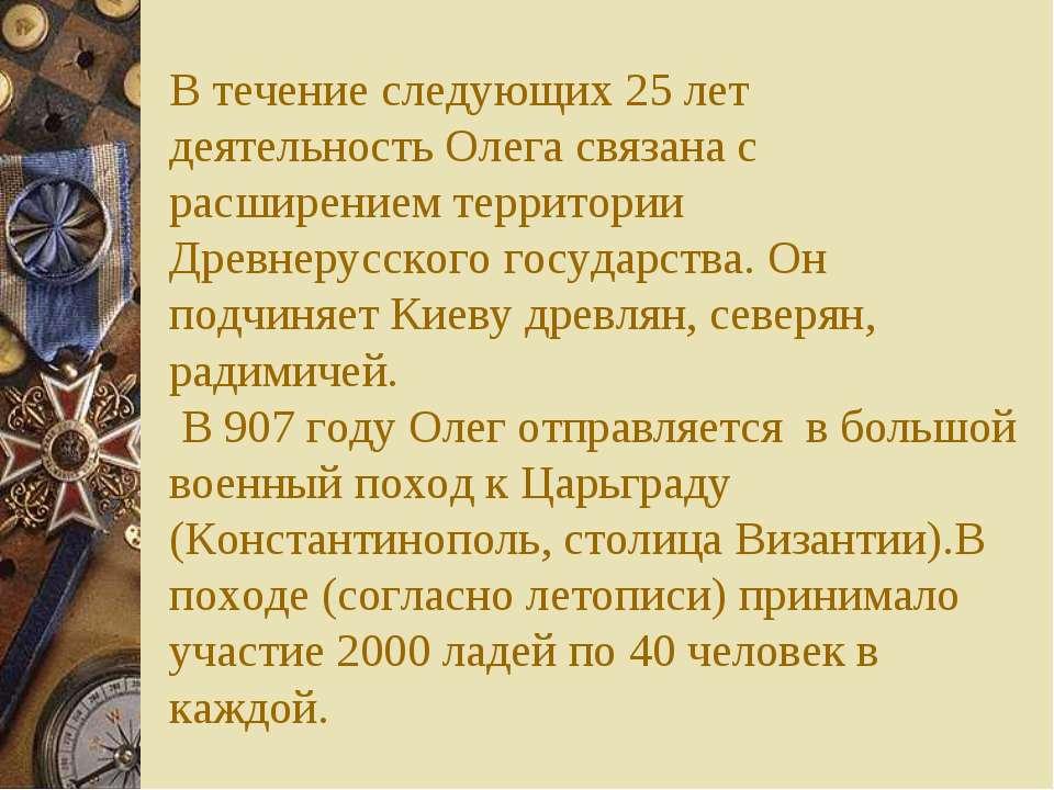 В течение следующих 25 лет деятельность Олега связана с расширением территори...