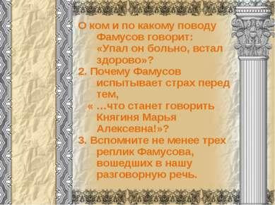 О ком и по какому поводу Фамусов говорит: «Упал он больно, встал здорово»? 2....