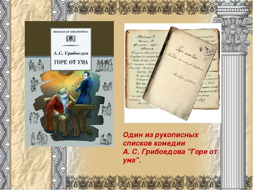"""Один из рукописных списков комедии А.С.Грибоедова """"Горе от ума""""."""