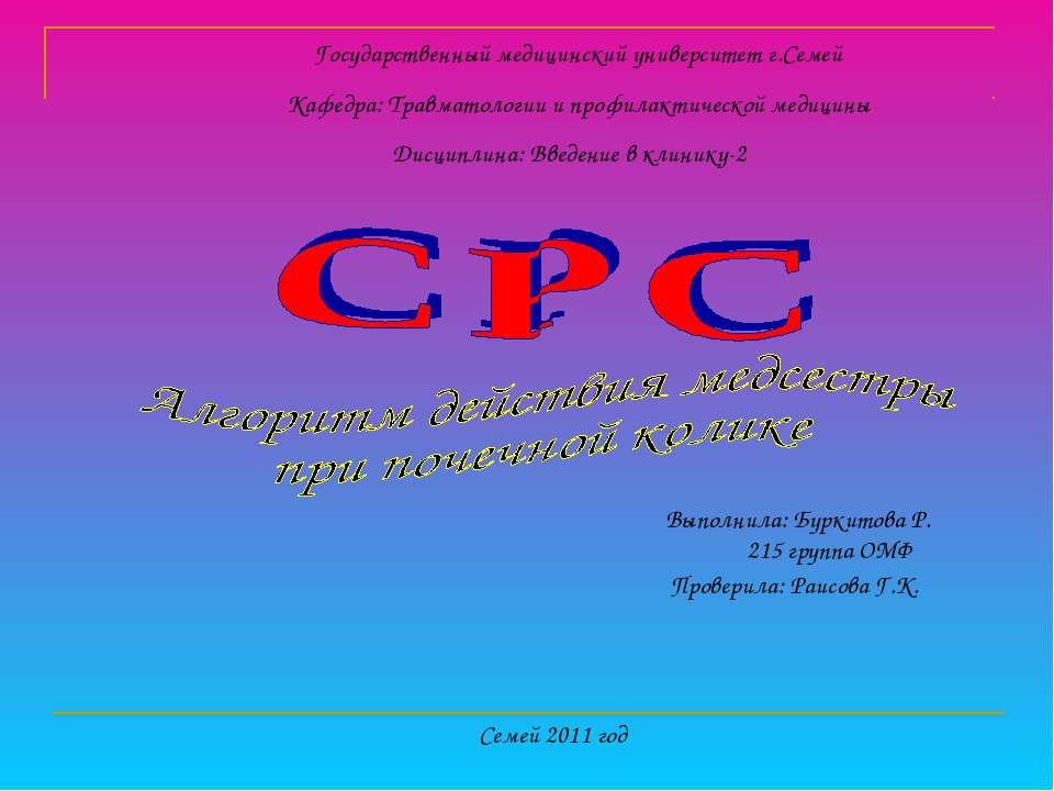 Государственный медицинский университет г.Семей Кафедра: Травматологии и проф...