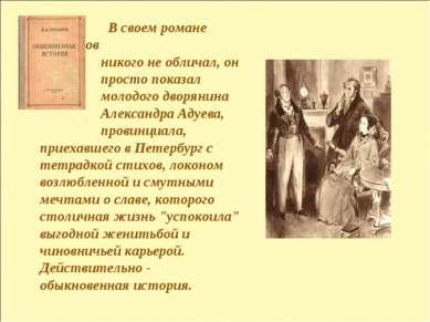В своем романе Гончаров никого не обличал, он просто показал молодого дворяни...