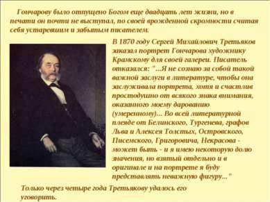 В 1870 году Сергей Михайлович Третьяков заказал портрет Гончарова художнику К...