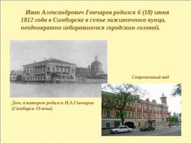 Иван Александрович Гончаров родился 6 (18) июня 1812 года в Симбирске в семье...