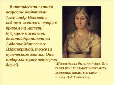 В пятидесятилетнем возрасте бездетный Александр Иванович, овдовев, женился вт...