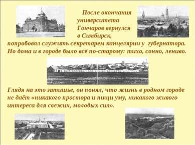 После окончания университета Гончаров вернулся в Симбирск, попробовал служить...