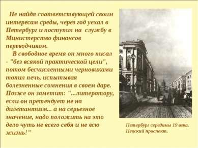 Не найдя соответствующей своим интересам среды, через год уехал в Петербург и...