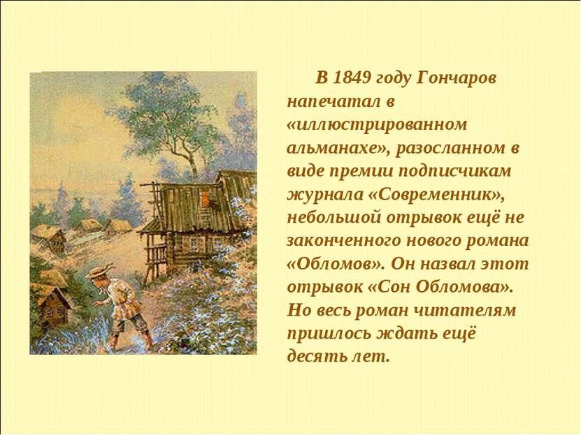 В 1849 году Гончаров напечатал в «иллюстрированном альманахе», разосланном в ...