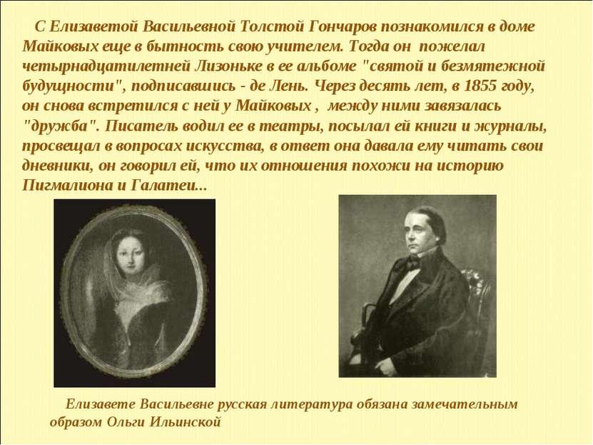 С Елизаветой Васильевной Толстой Гончаров познакомился в доме Майковых еще в ...