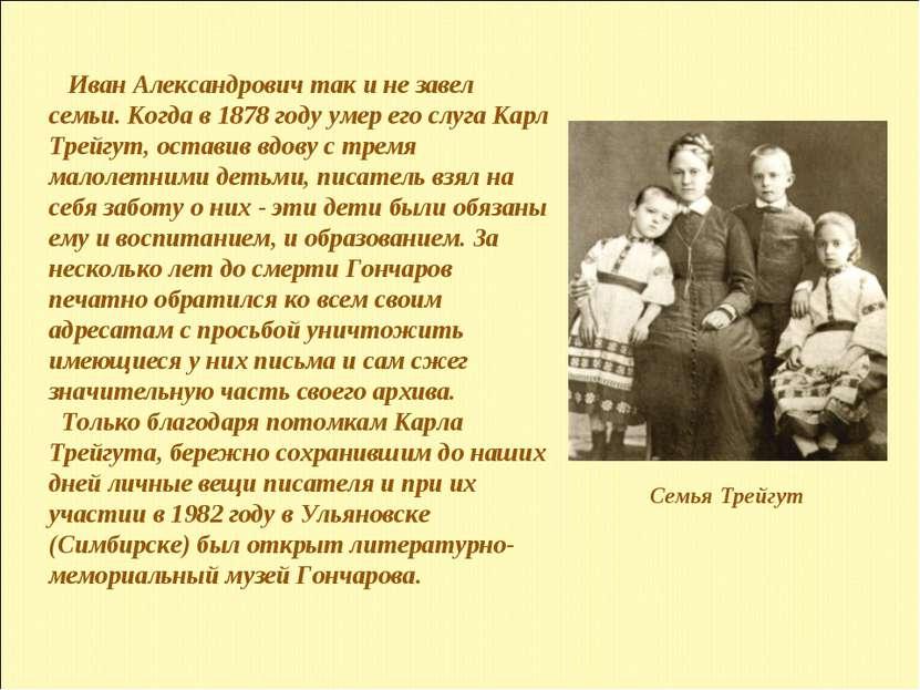 Иван Александрович так и не завел семьи. Когда в 1878 году умер его слуга Кар...