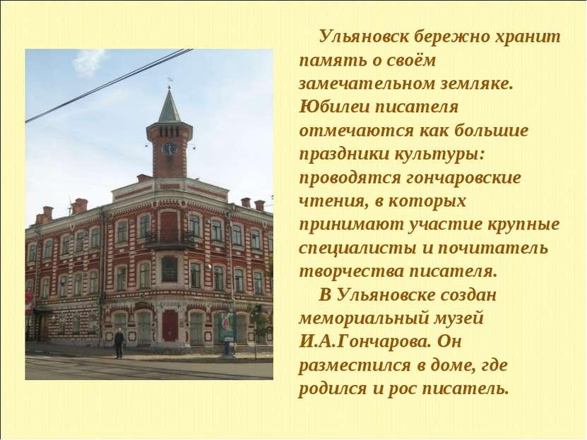 Ульяновск бережно хранит память о своём замечательном земляке. Юбилеи писател...