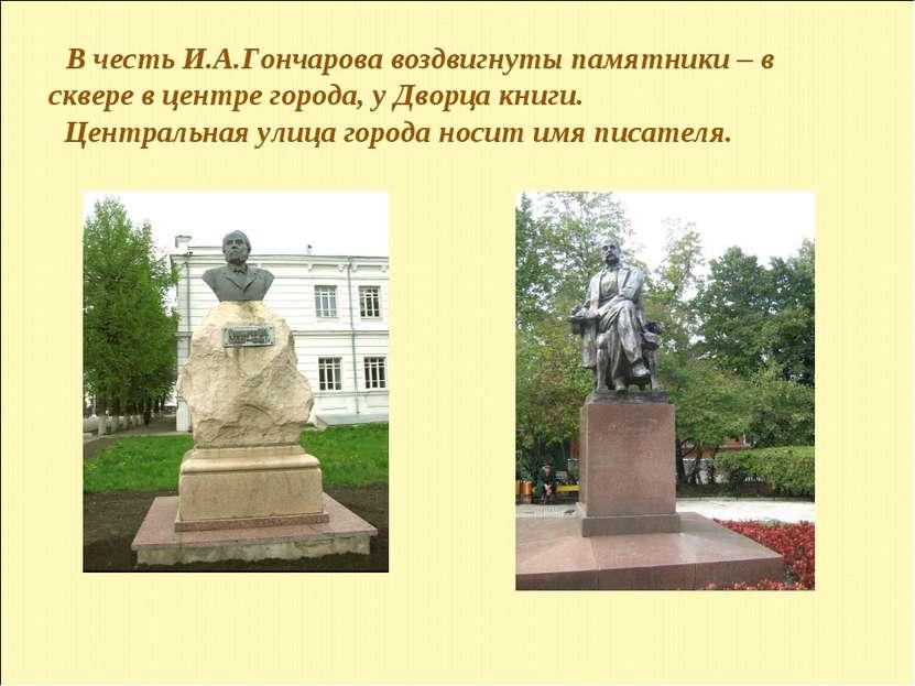 В честь И.А.Гончарова воздвигнуты памятники – в сквере в центре города, у Дво...