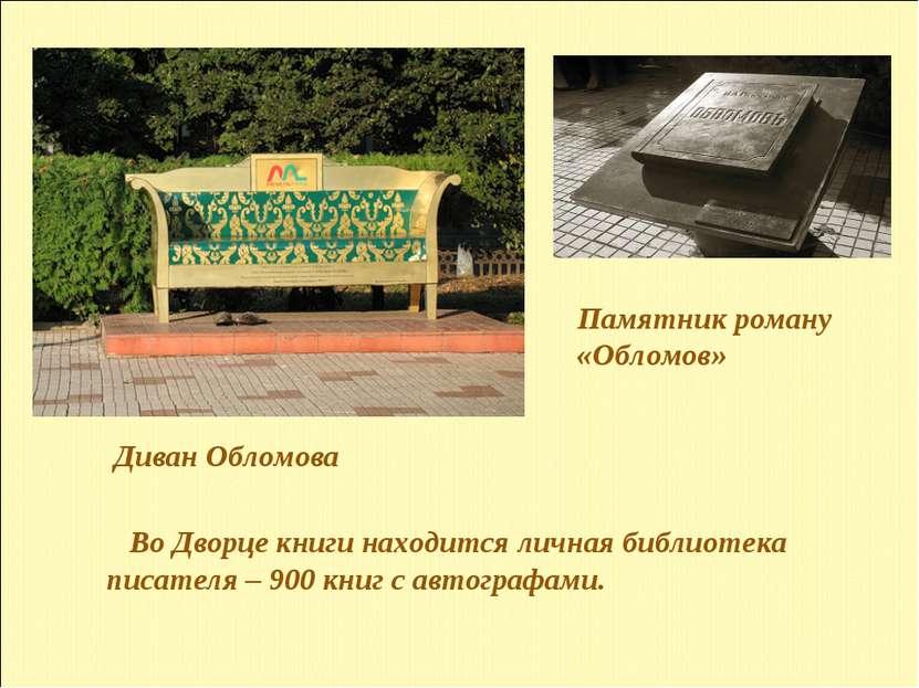 Во Дворце книги находится личная библиотека писателя – 900 книг с автографами...