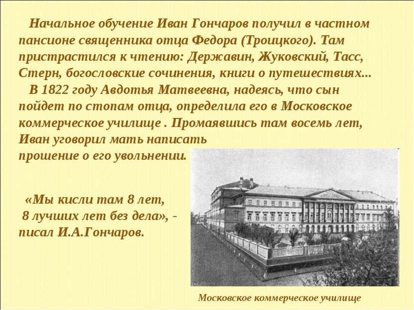 Начальное обучение Иван Гончаров получил в частном пансионе священника отца Ф...