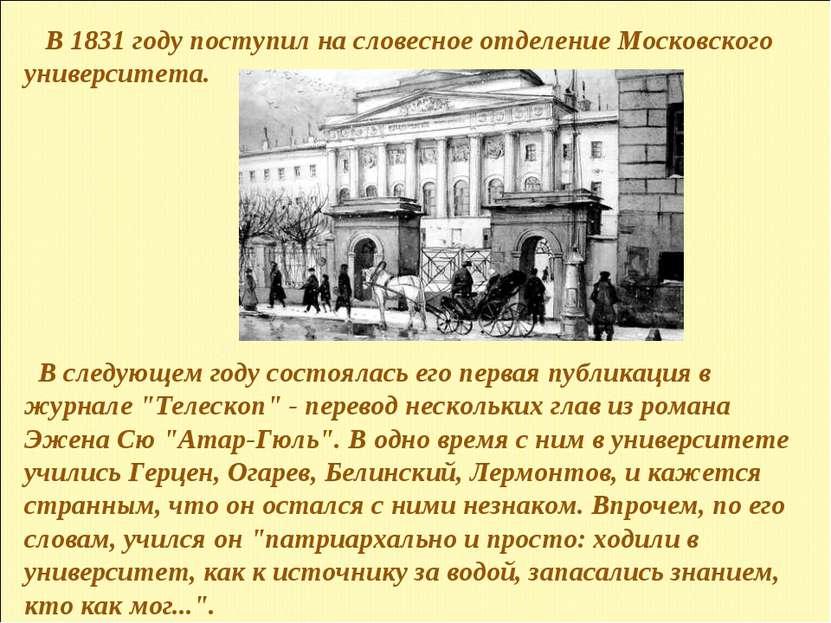 В 1831 году поступил на словесное отделение Московского университета. В следу...