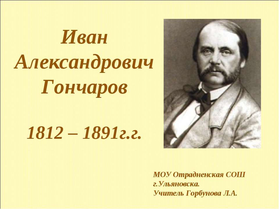 Иван Александрович Гончаров 1812 – 1891г.г. МОУ Отрадненская СОШ г.Ульяновска...