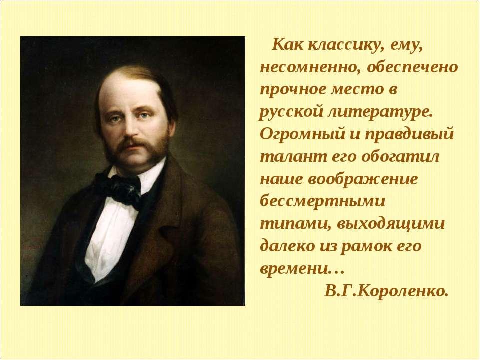 Как классику, ему, несомненно, обеспечено прочное место в русской литературе....