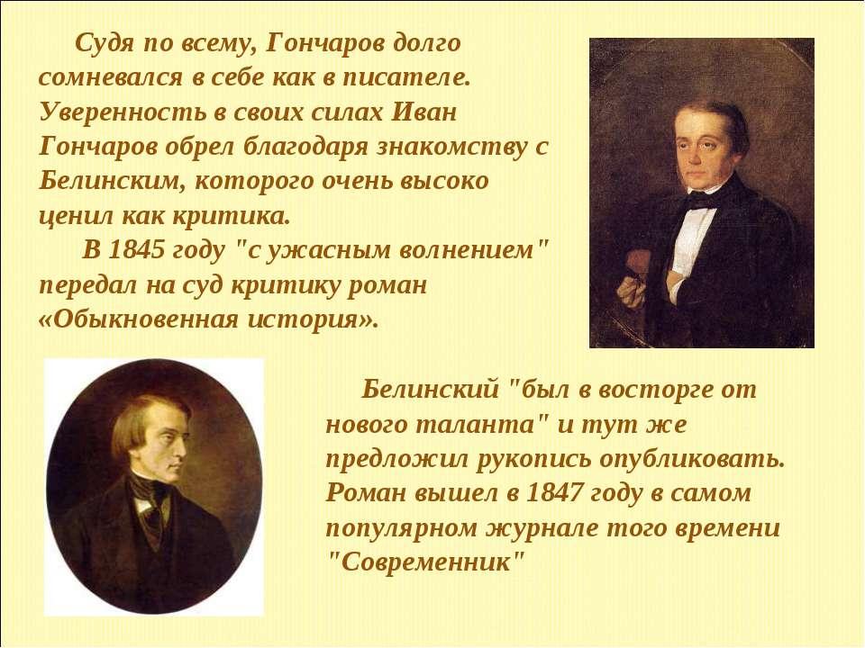 Судя по всему, Гончаров долго сомневался в себе как в писателе. Уверенность в...