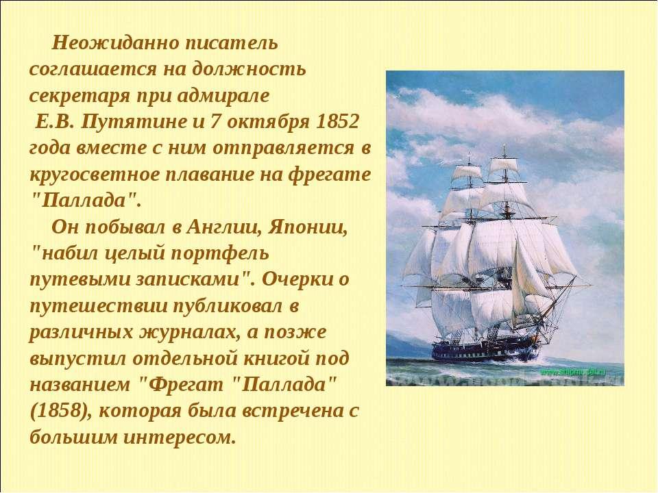 Неожиданно писатель соглашается на должность секретаря при адмирале Е.В. Путя...