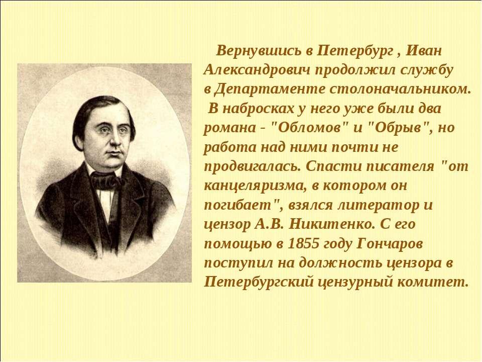 Вернувшись в Петербург , Иван Александрович продолжил службу в Департаменте с...