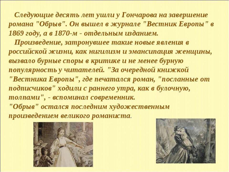 """Следующие десять лет ушли у Гончарова на завершение романа """"Обрыв"""". Он вышел ..."""