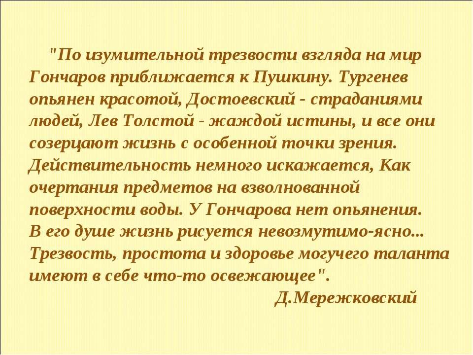 """""""По изумительной трезвости взгляда на мир Гончаров приближается к Пушкину. Ту..."""