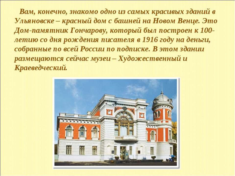 Вам, конечно, знакомо одно из самых красивых зданий в Ульяновске – красный до...
