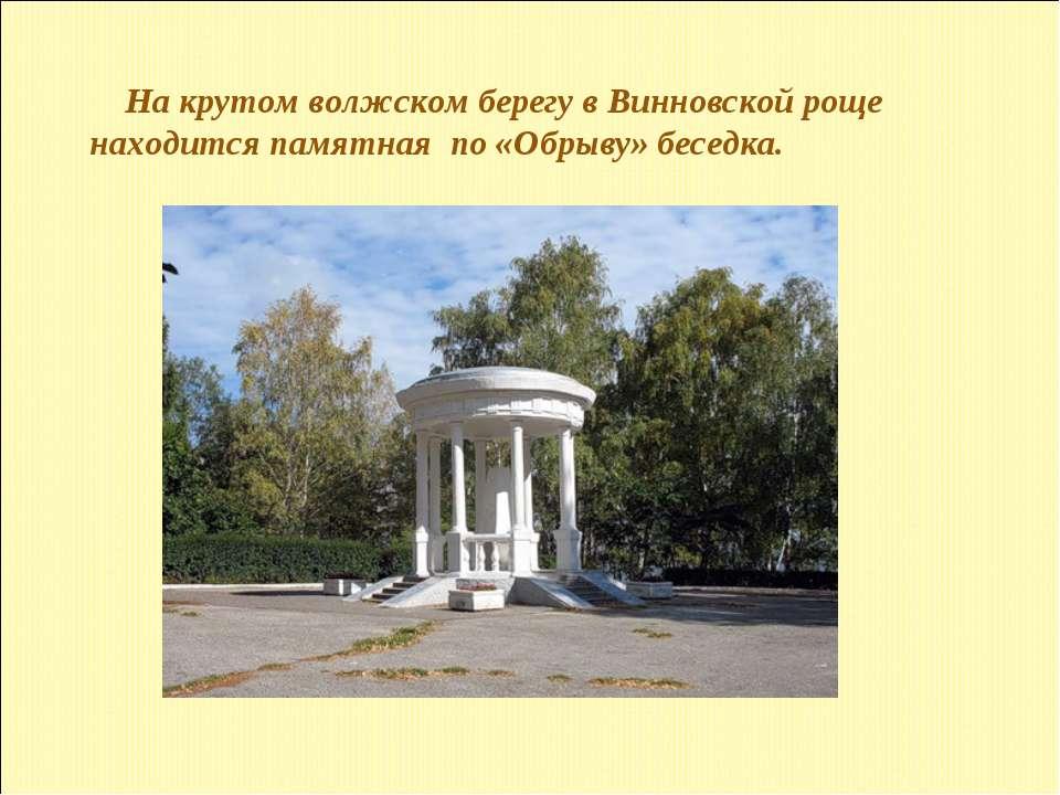 На крутом волжском берегу в Винновской роще находится памятная по «Обрыву» бе...
