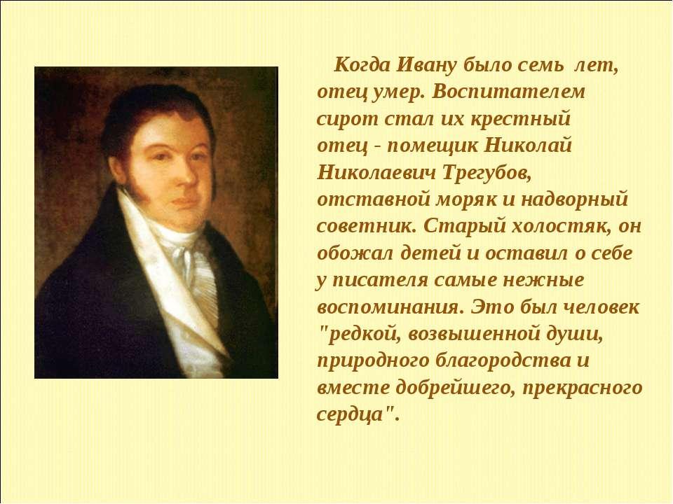 Когда Ивану было семь лет, отец умер. Воспитателем сирот стал их крестный оте...