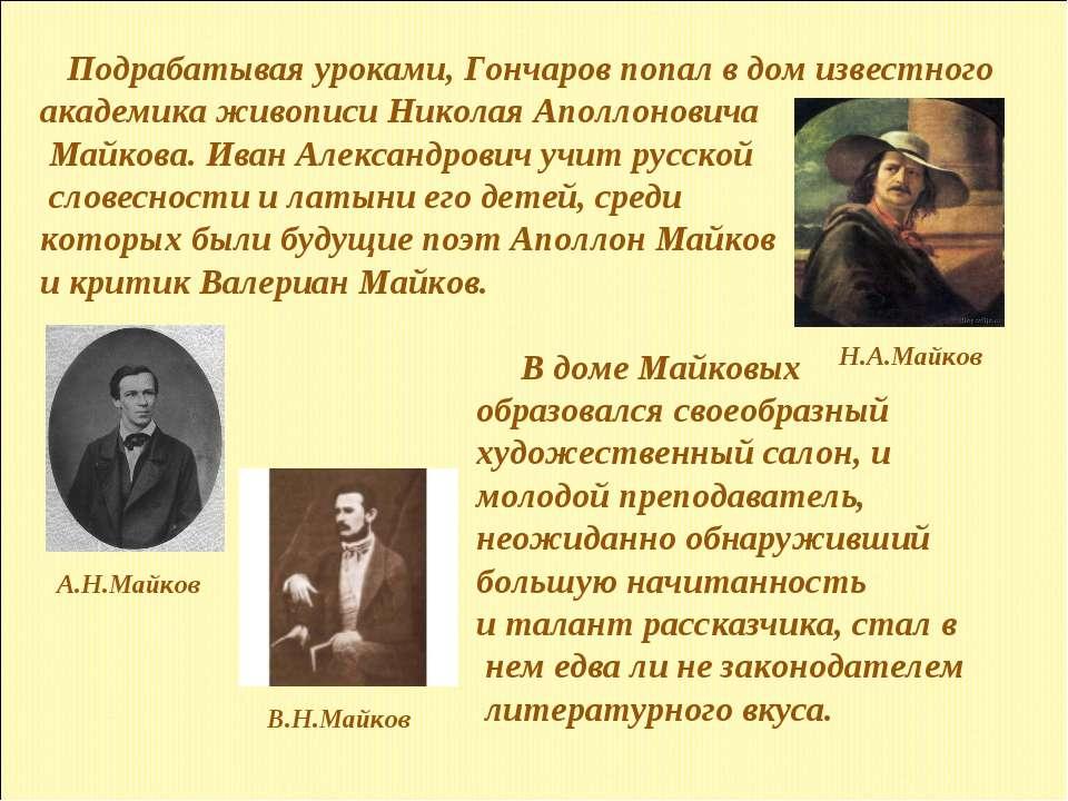 Подрабатывая уроками, Гончаров попал в дом известного академика живописи Нико...