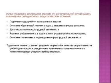 Подчинение труда учебно – воспитательным задачам; Сочетание общественной знач...
