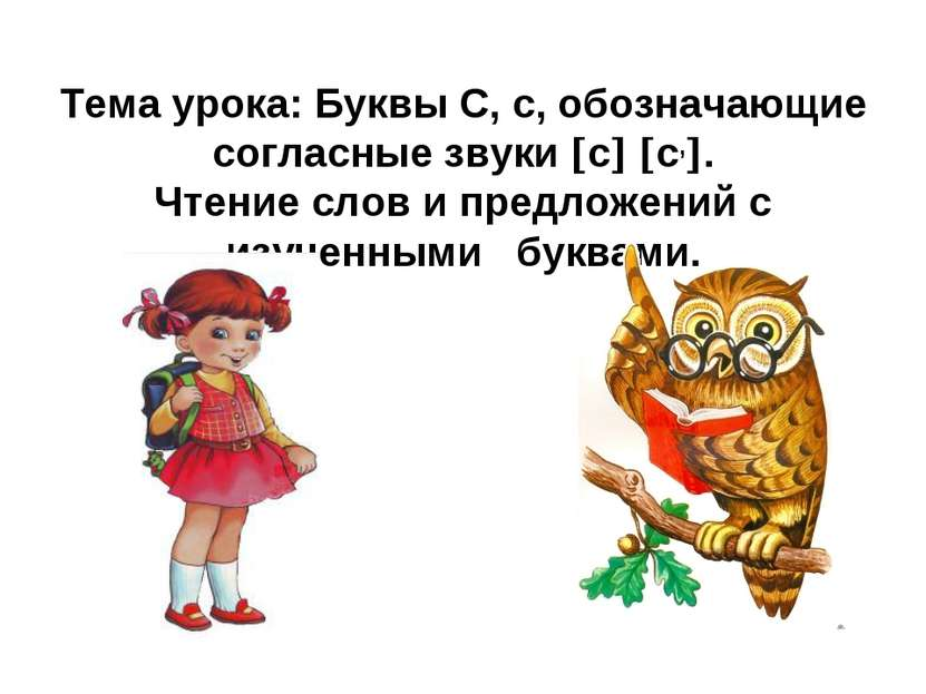 Тема урока: Буквы С, с, обозначающие согласные звуки с с, . Чтение слов и пре...