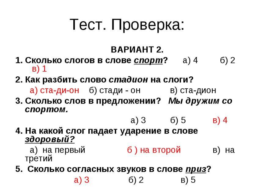 Тест. Проверка: ВАРИАНТ 2. 1. Сколько слогов в слове спорт? а) 4 б) 2 в) 1 2....