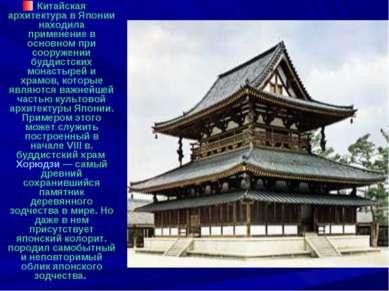 Китайская архитектура в Японии находила применение в основном при сооружении ...