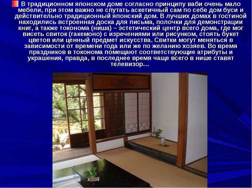 В традиционном японском доме согласно принципу ваби очень мало мебели, при эт...
