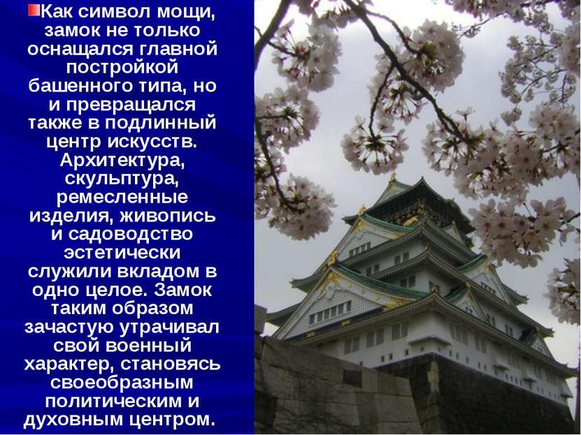 Как символ мощи, замок не только оснащался главной постройкой башенного типа,...