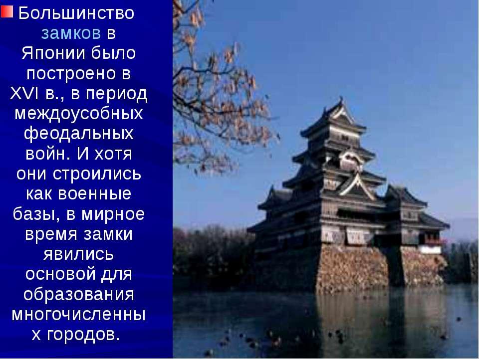 Большинство замков в Японии было построено в ХVI в., в период междоусобных фе...