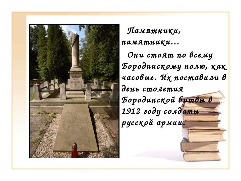 Памятники, памятники… Они стоят по всему Бородинскому полю, как часовые. Их п...