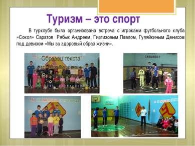 Туризм – это спорт В турклубе была организована встреча с игроками футбольног...