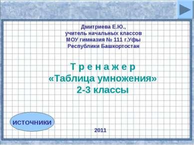 источники Дмитриева Е.Ю., учитель начальных классов МОУ гимназия № 111 г.Уфы ...