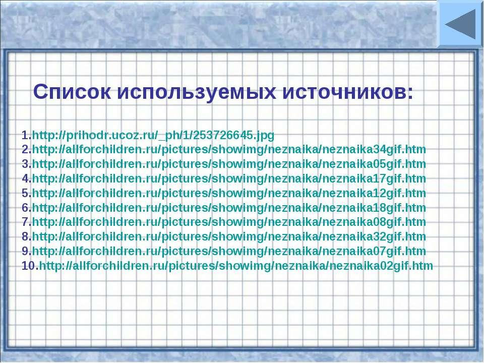 1.http://prihodr.ucoz.ru/_ph/1/253726645.jpg 2.http://allforchildren.ru/pictu...