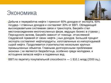 Экономика Добыча и переработка нефти I приносит 60% доходов от экспорта, 60% ...