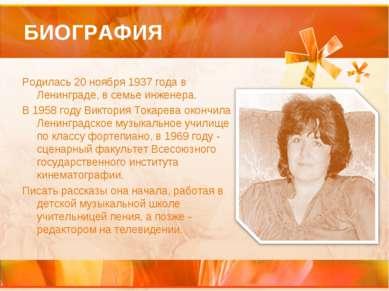 БИОГРАФИЯ Родилась 20 ноября 1937 года в Ленинграде, в семье инженера. В 1958...