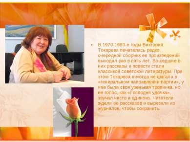 В 1970-1980-е годы Виктория Токарева печаталась редко: очередной сборник ее п...