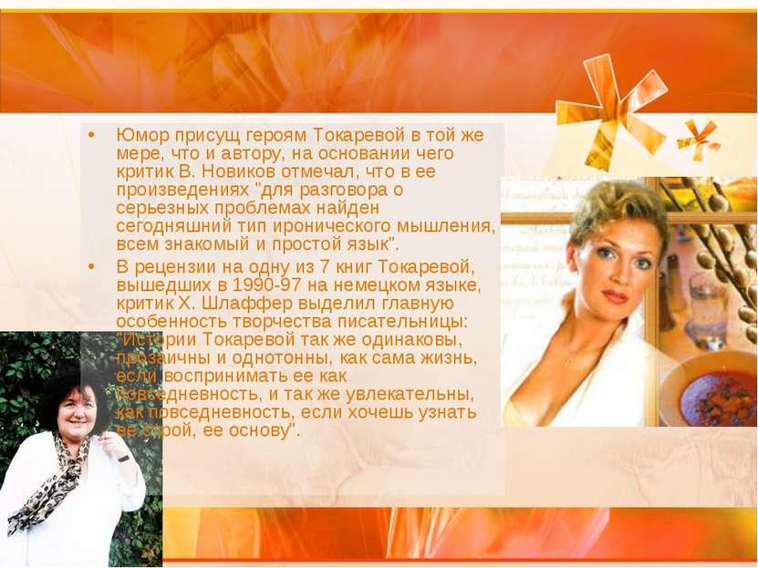 Юмор присущ героям Токаревой в той же мере, что и автору, на основании чего к...